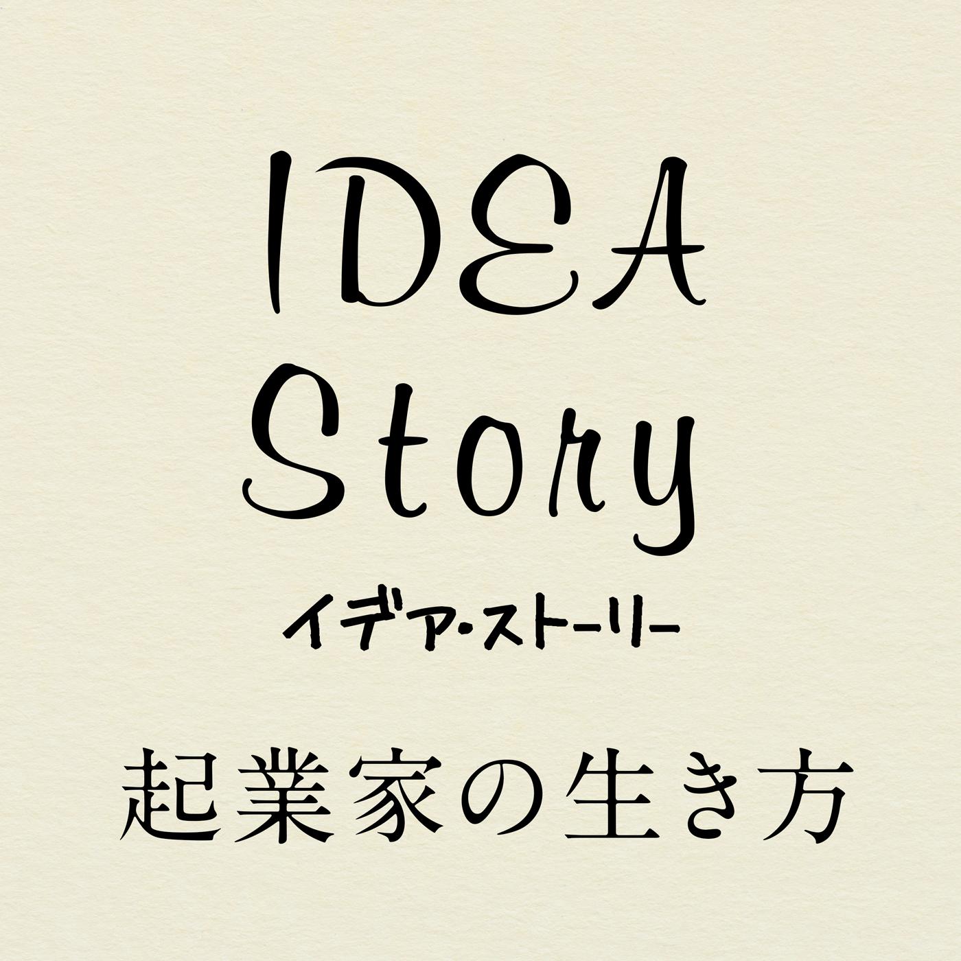 起業家の生き方 IDEAストーリー